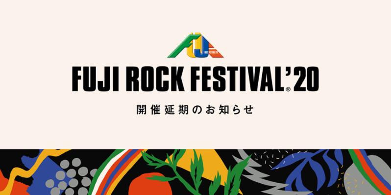 フジロックフェスティバル2020延期